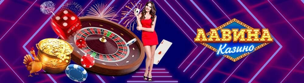 ігри лавина казино