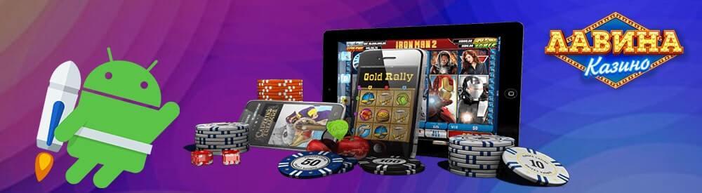 мобільне казино лавина